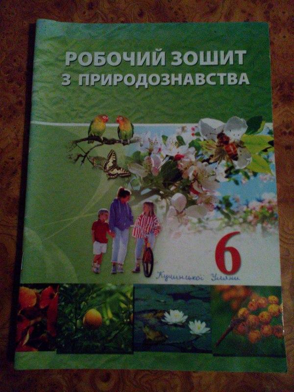 Робочий зошит з природознавства 6 клас Віркун В.О.