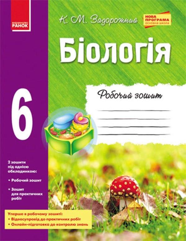 Робочий зошит з біології 6 клас Задорожний К.М.