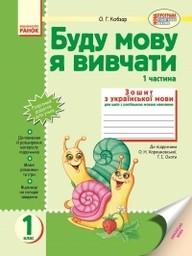 Робочий зошит з української мови 1 клас. Буду мову я вивчати. Частина 1 Кобзар О.Г.