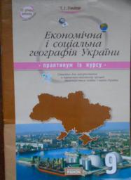 Робочий зошит з географії 9 клас. Практикум з курсу Т.Г. Гільберг