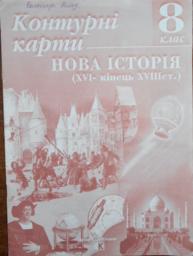 Робочий зошит з історії 8 клас. Контурні карти з нової історії