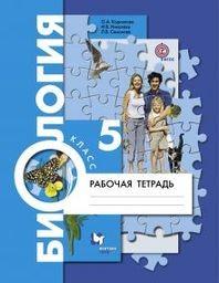 Рабочая тетрадь по биологии 5 класс. ФГОС Корнилова, Николаев Вентана-Граф