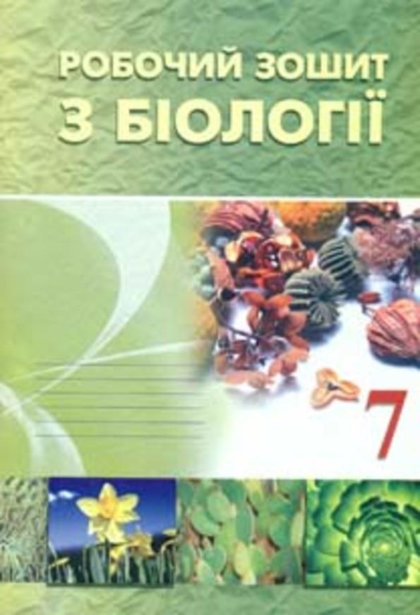 Робочий зошит з біології 7 клас Мирна Л.А., Бітюк М.Ю., Віркун В.О., Яценко С.П.