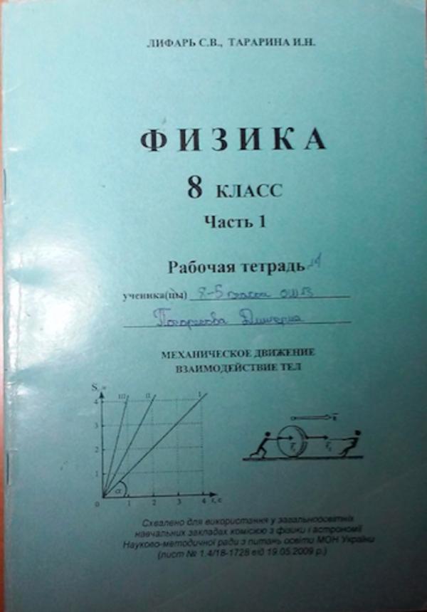 Рабочая тетрадь по физике 8 класс. Часть 1, 2 Лифарь С.В., Тарарина И.Н.