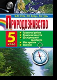 Робочий зошит з природознавства 5 клас Бітюк М.Ю., Віркун В.О., Гудзь В.В.