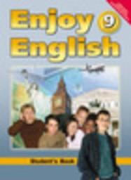 Английский язык 9 класс. Enhoy English. Student's Book - Workbook Биболетова, Бабушис Титул