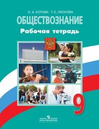 Рабочая тетрадь по обществознанию 9 класс. ФГОС Котова, Лискова Просвещение