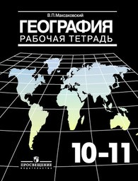Рабочая тетрадь по географии 11 класс Максаковский Просвещение
