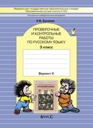 Проверочные и контрольные работы по русскому языку 3 класс Бунеева Баласс