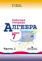 Рабочая тетрадь по алгебре 7 класс. Часть 1, 2. ФГОС Миндюк, Шлыкова Просвещение