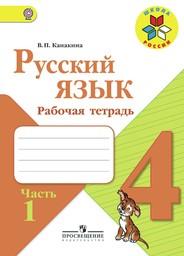 Рабочая тетрадь по русскому языку 4 класс. Часть 1, 2. ФГОС Канакина Просвещение