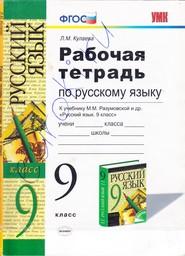 Рабочая тетрадь по русскому языку 9 класс Кулаева. К учебнику Разумовской Экзамен
