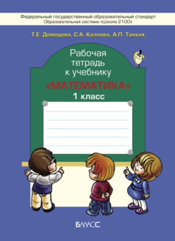 Рабочая тетрадь по математике 1 класс Демидова, Козлова Баласс