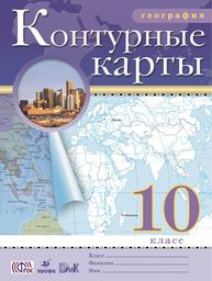 Контурные карты по географии 10 класс. ФГОС Приваловский Дрофа