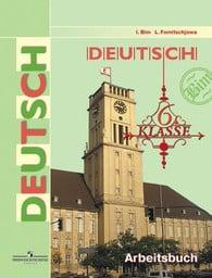 Рабочая тетрадь по немецкому языку 6 класс. ФГОС Бим, Садомова Просвещение
