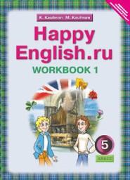 Рабочая тетрадь по английскому языку 5 класс. Часть 1, 2. ФГОС Кауфман Титул