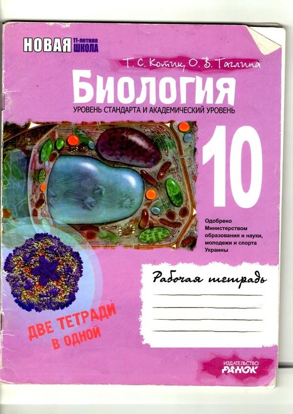 Рабочая тетрадь по биологии 10 класс  Котик Таглина