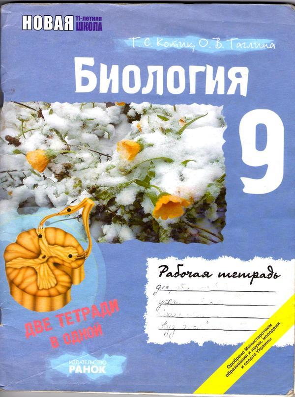 Рабочая тетрадь по биологии 9 класс Котик, Таглина