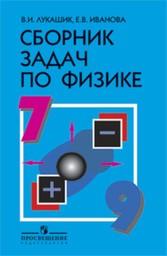 Физика 7 класс. Сборник задач Лукашик, Иванова Просвещение
