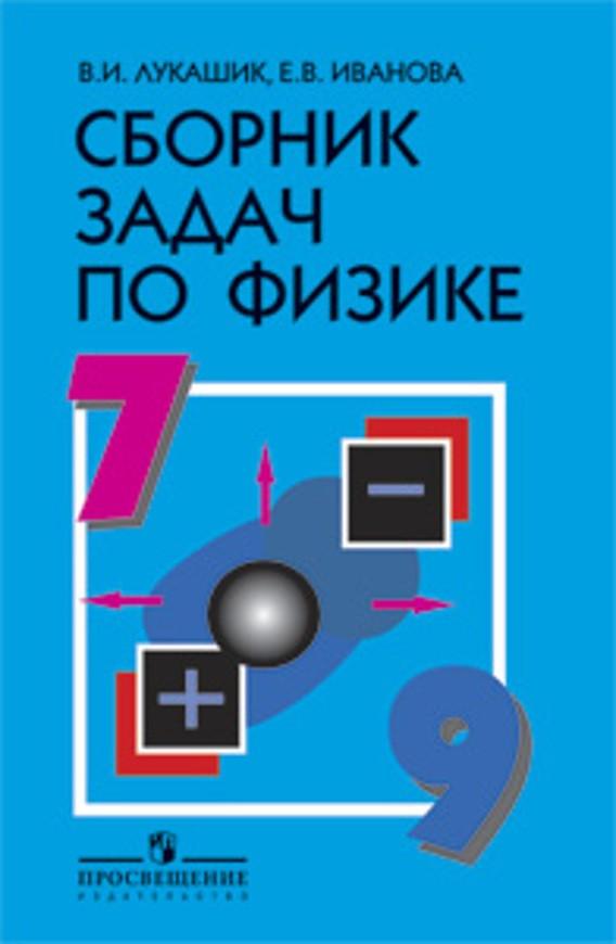 Гдз к сборнику задач по физике за класс, автор лукашик | гдз.