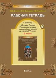 Рабочая тетрадь по истории 6 класс Данилов, Давыдова (История России) Баласс
