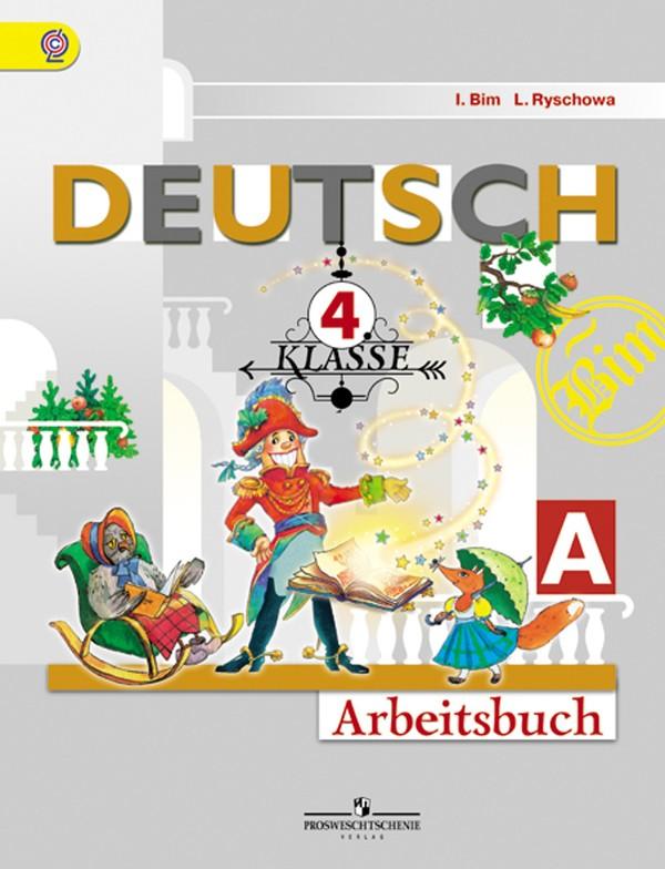 Рабочая тетрадь по немецкому языку 4 класс. Часть 1 Бим И.Л., Рыжова Л.И.