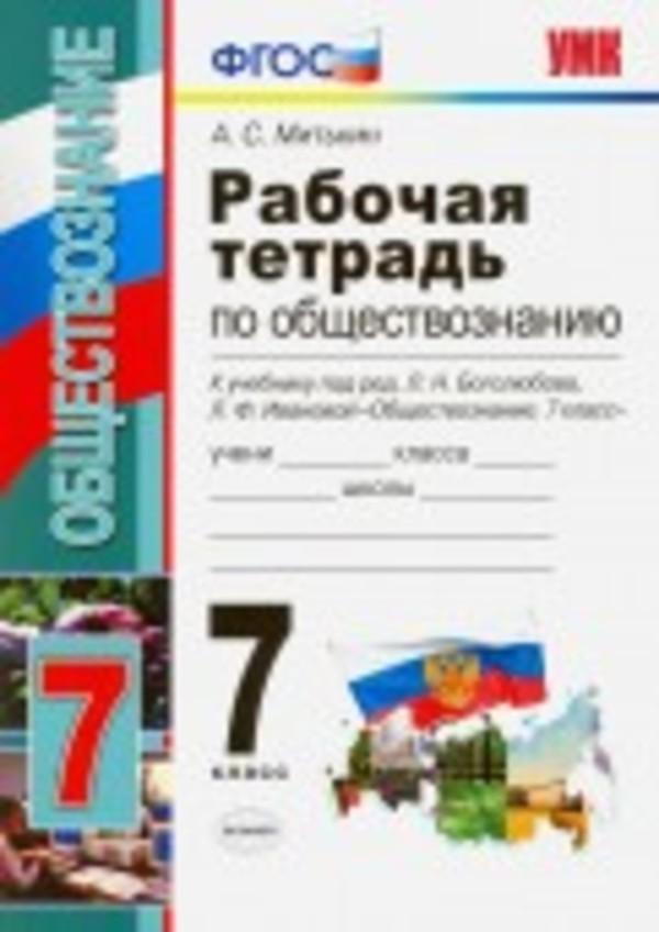 Рабочая тетрадь по обществознанию 7 класс. ФГОС Митькин Экзамен