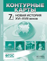 Контурные карты по Новой истории 7 класс. ФГОС Колпаков АСТ-ПРЕСС