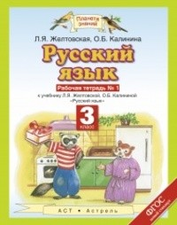 Рабочая тетрадь по русскому языку 3 класс. Часть 1, 2. ФГОС Желтовская, Калинина Астрель