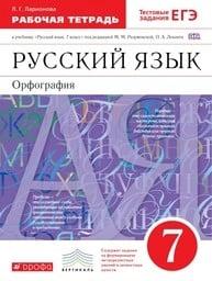 Рабочая тетрадь по русскому языку 7 класс. ФГОС Ларионова. К учебнику Разумовской Дрофа