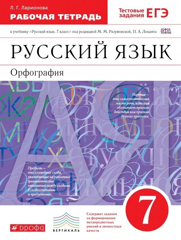 Гдз по русскому языку за 7 класс разумовская, львова, капинос.