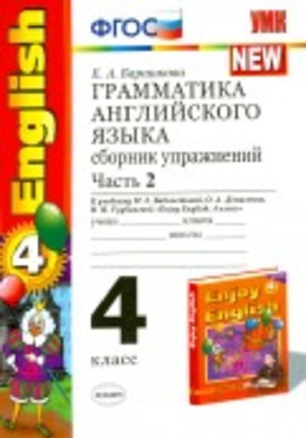 Рабочая тетрадь по английскому 4 класс. Часть 2. ФГОС Барашкова. К учебнику Биболетовой Экзамен