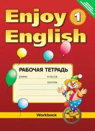 Рабочая тетрадь по английскому языку 1 класс Биболетова М.З., Трубанева Н.Н.