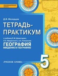 Тетрадь-практикум по географии 5 класс Молодцов Русское Слово