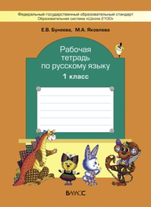 Рабочая тетрадь по русскому языку 1 класс Бунеева, Яковлева Баласс