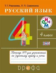 Рабочая тетрадь по русскому языку 4 класс. Часть 1, 2 Рамзаева Дрофа