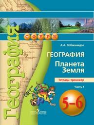 Тетрадь-тренажёр по географии 6 класс. Часть 1, 2. ФГОС Лобжанидзе Просвещение