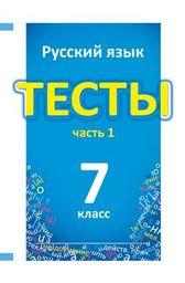 Тесты по русскому языку 7 класс. Часть 1, 2 Книгина Лицей