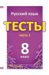 Тесты по русскому языку 8 класс. Часть 1, 2 Книгина Лицей