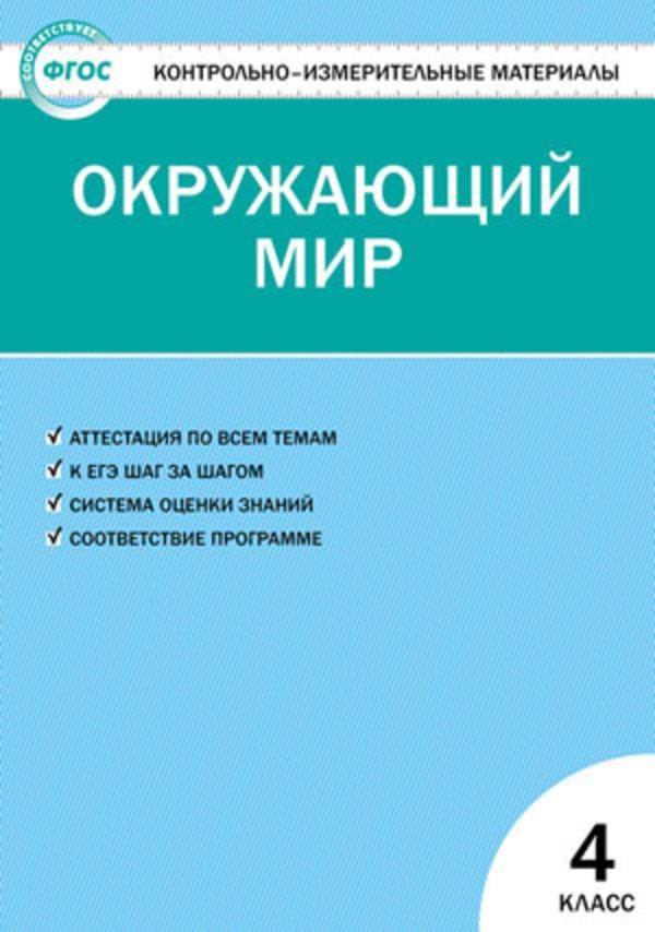 Контрольно-измерительные материалы (КИМ) по окружающему миру 4 класс. ФГОС Яценко Вако
