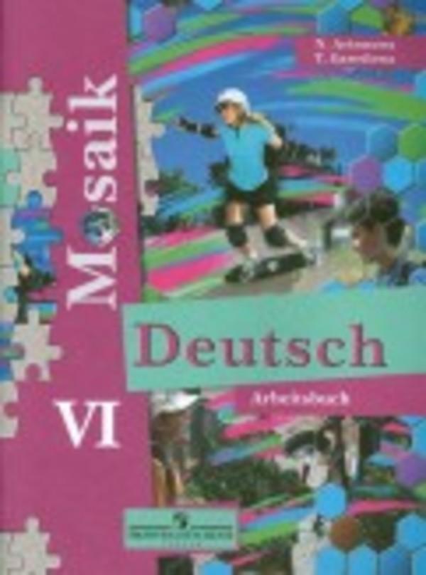 Рабочая тетрадь по немецкому языку 6 класс. Мозаика Артемова Просвещение
