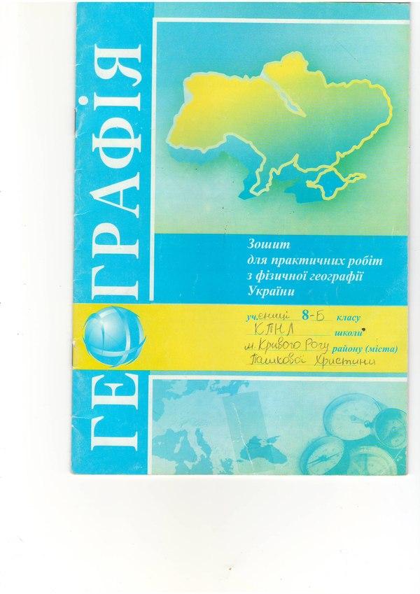 Робочий зошит з географии 8 клас для практичних робит