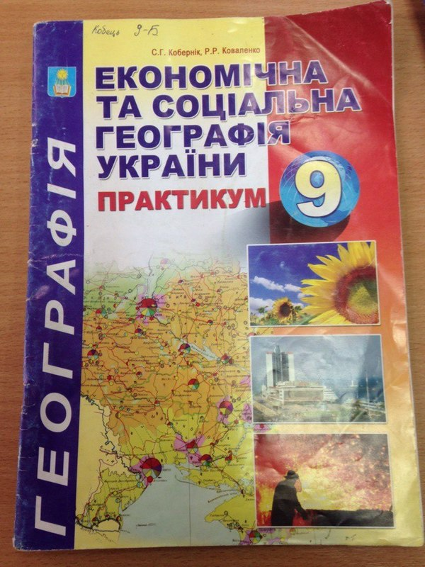 Робочий зошит з географии 9 клас. Практикум Коберник, Коваленко