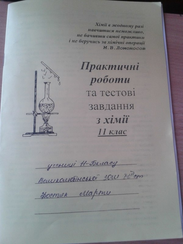 Робочий зошит з химии 11 клас савчин