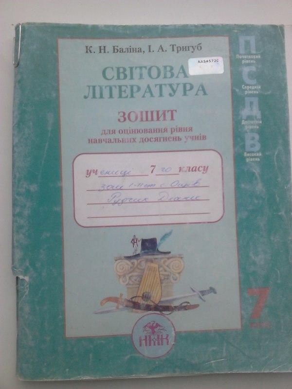 Робочий зошит з литератури 7 класс балина тригуб