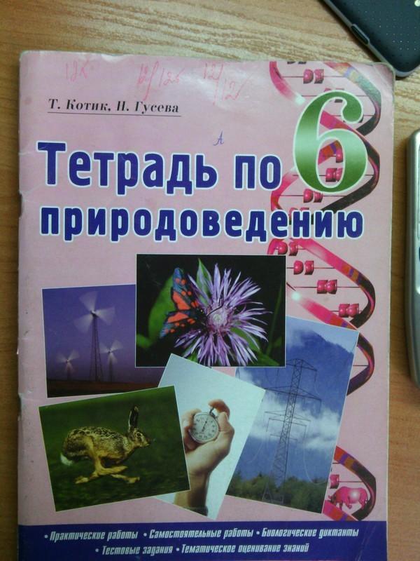 Рабочая тетрадь по природоведению 6 класс Котик, Гусева
