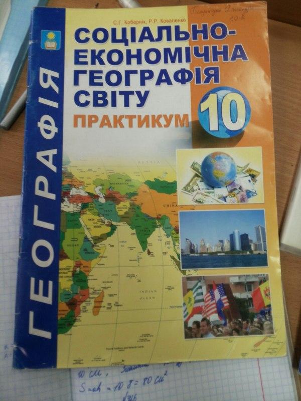 Робочий зошит з географии 10 клас практикум коберник коваленко