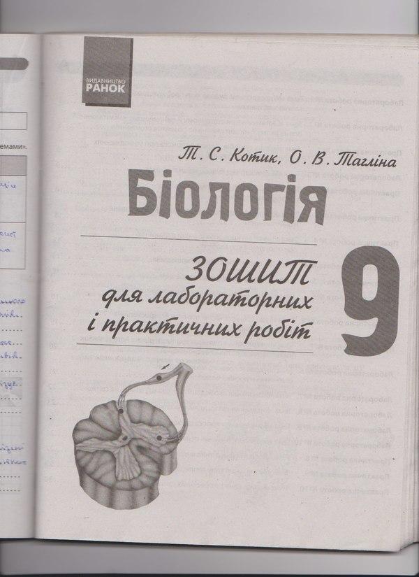 Робочий зошит з биологии 9 клас для лабораторних робит котик таглина