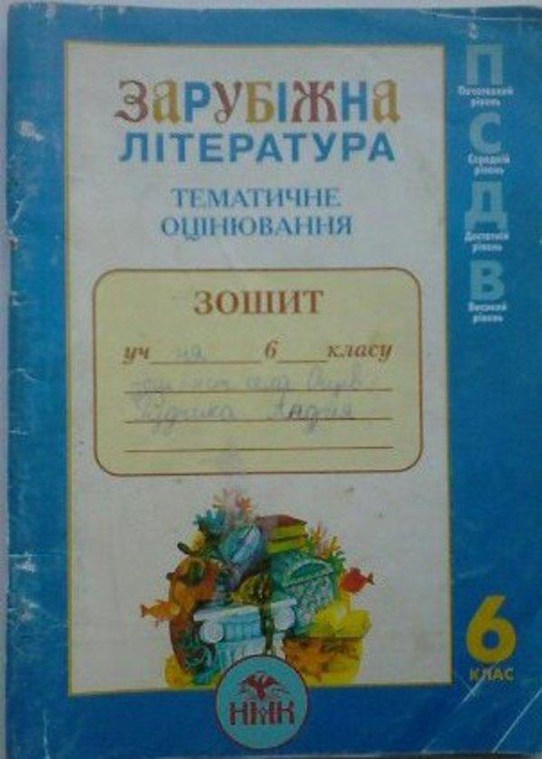 Робочий зошит з литератури 6 класс