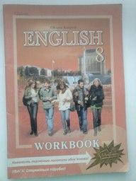 Робочий зошит з английской мови 8 клас карпюк